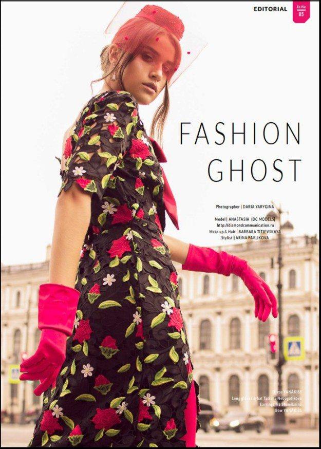 Публикация в международном журнале En Vie Magazine