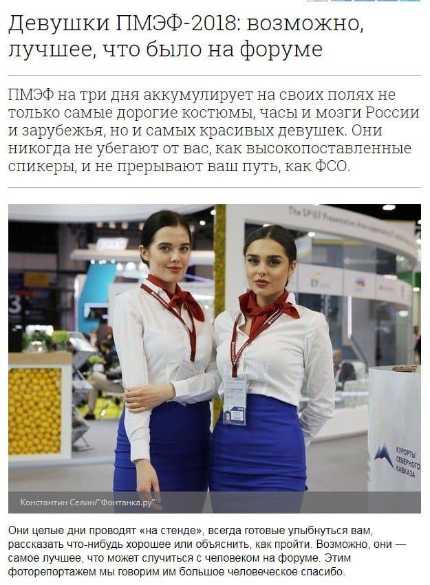 Наши прекрасные модели на странице издания Фонтанка.ру