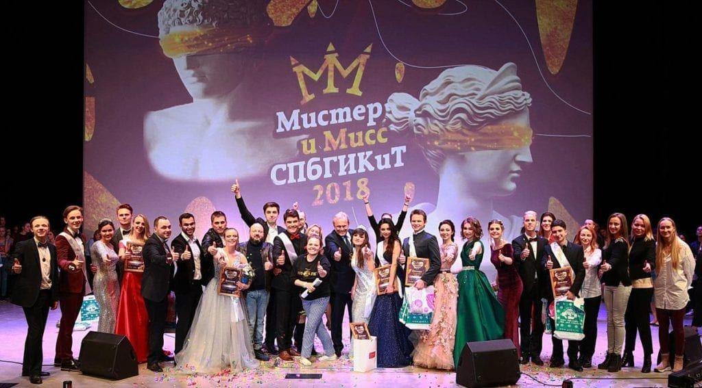 "Конкурс красоты ""Мистер и Мисс СПбГИКиТ 2018"" -3"