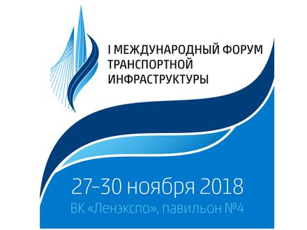 Международный форум транспортной инфраструктуры 2018