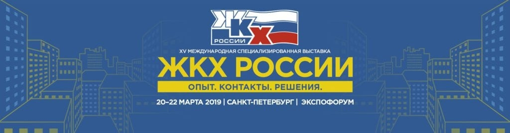 ЖКХ России 2019