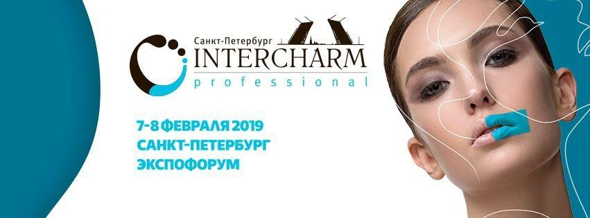 INTERCHARM professional Санкт-Петербург 2019