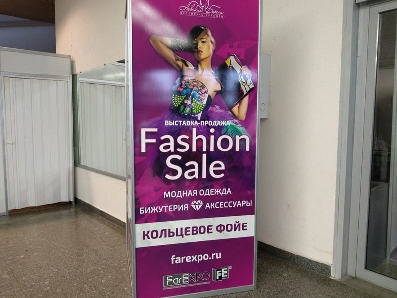 FashionSale 2019