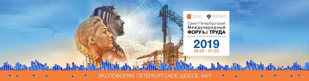 Санкт-Петербургский Международный Форум Труда 2019