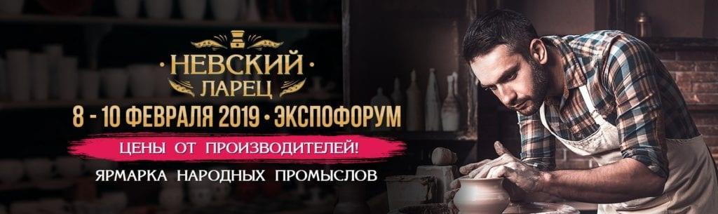 Невский ларец 2019