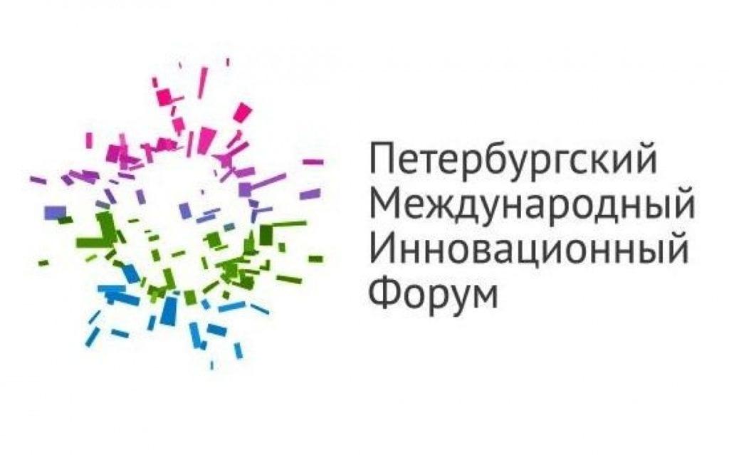 Петербургский Международный Инновационный Форум 2018