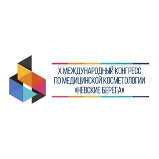Международный конгресс по медицинской косметологии 2018