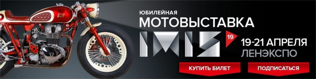 Санкт-Петербургский Международный Мотосалон IMIS 2019