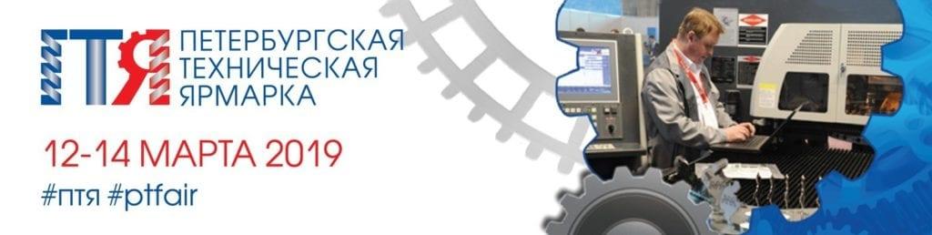 ПТЯ – Петербургская техническая ярмарка 2019