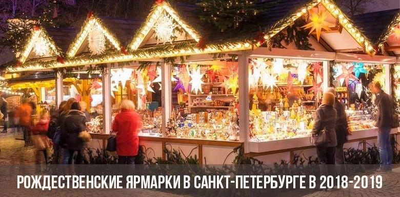 Рождественская ярмарка 2019