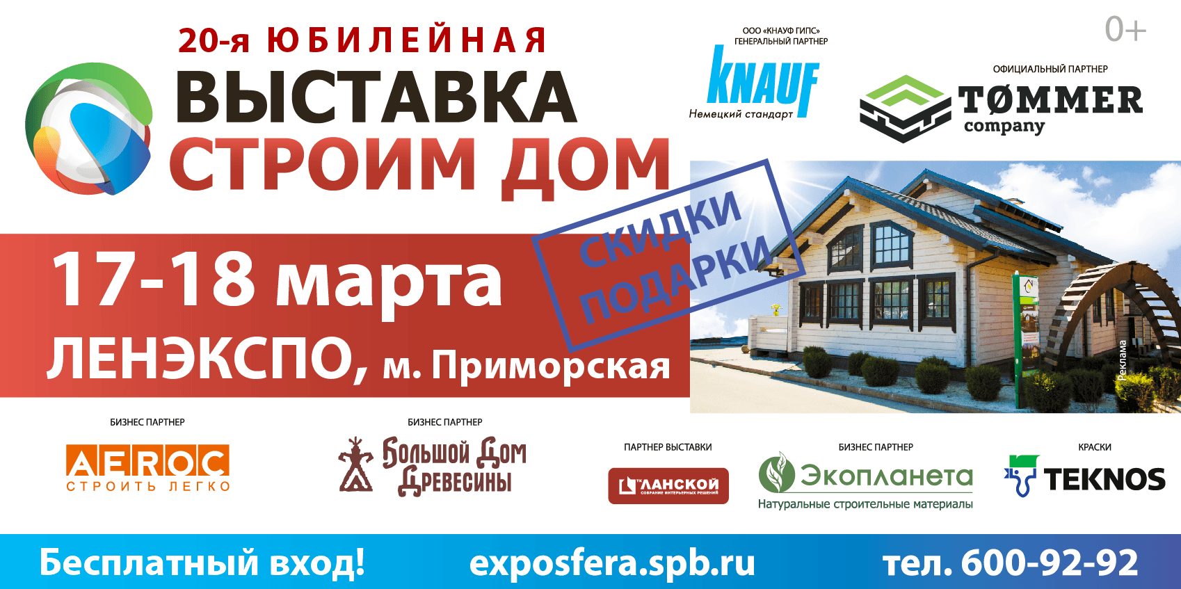 Строим Дом 2019