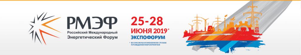 Российский международный энергетический форум / РМЭФ 2019