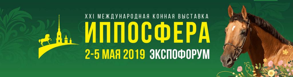 Иппосфера 2019