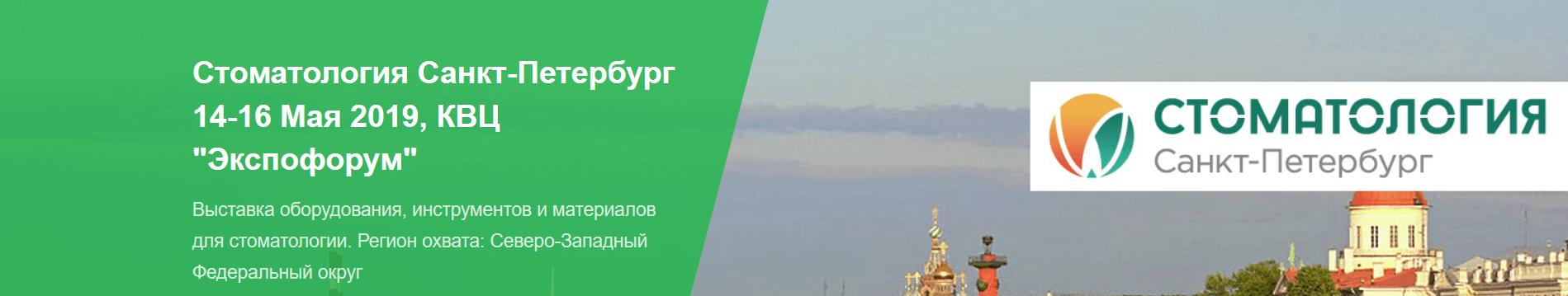 Стоматология Санкт-Петербург 2019